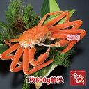 タグ付き特上松葉ガニ(ボイル)大サイズ1枚800g前後 送料無料 (ズワイガニ 姿 ずわい蟹 ずわいがに かに カニ 蟹)