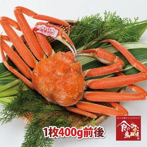 【ご予約】タグ付き特上松葉ガニ(ボイル)小サイズ1枚400g前後 送料無料(ズワイガニ 姿 ずわい蟹 ずわいがに かに カニ 蟹)