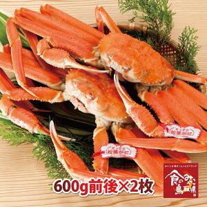 【ご予約】タグ付き特上松葉ガニ(ボイル)中サイズ2枚1.2kg前後(活かに時) 送料無料 (ズワイガニ 姿 ずわい蟹 ずわいがに かに カニ 蟹)