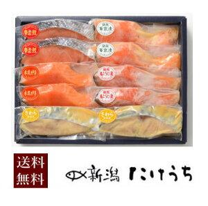 【月間優良ショップ】【高級ギフト 送料無料】APE50 味わい詰合せ【高級 ギフト】...新潟の伝統製法 干した 鮭 切り身 魚 お中元 贈物