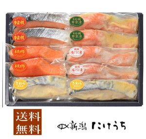 【月間優良ショップ】【高級ギフト 送料無料】APS50 味わい詰合せ【高級 ギフト】...新潟の伝統製法 干した 鮭 切り身 魚 父の日 贈物