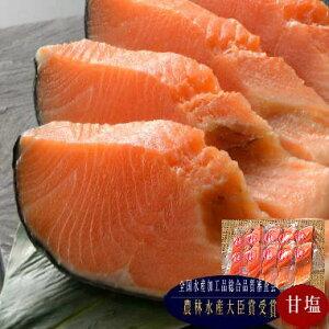 【月間優良ショップ】【干した鮭】佐渡産ふっくら銀鮭 10切...佐渡産銀鮭を甘塩で干し上げた新潟の伝統製法 高級 鮭 切り身 冷凍便