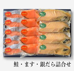 【月間優良ショップ】【高級ギフト】SPG80 鮭 ます 銀だら詰合せ..新潟の伝統製法 寒風干し 鮭 切り身など 魚 贈物 父の日