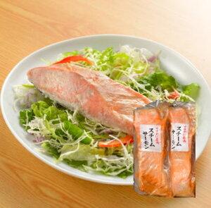 【月間優良ショップ】【調理済】スチームサーモン2切1切真空×2 銀鮭麹漬け大切り 鮭切身 スチーム(蒸し)料理でふんわりやわらか 【冷凍便】