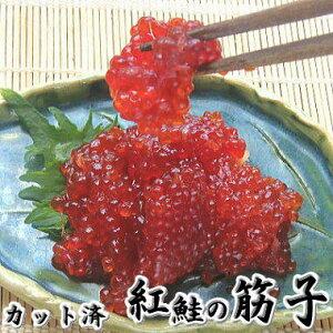【月間優良ショップ】筋子 ( 紅鮭の子 )一口カット約140グラム...粒の小さい 紅子の旨味のあるすじこ 冷凍便