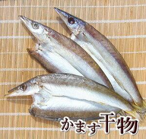 【かます干物3枚】かます カマス 干物 白身 冷凍 冷凍保存 魚