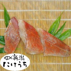 【月間優良ショップ】【高級干物】赤魚 干物(超特大)半身 3切...脂のある 白身魚 脂ののった あかうお 手造り干物 冷凍便でお届け