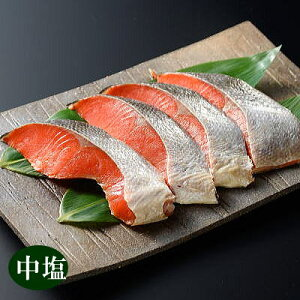 【月間優良ショップ】【干した鮭】本造り紅鮭(べに鮭)中塩4切...紅鮭を新潟の伝統製法で中塩に干した 高級 鮭 切り身 中塩 冷凍便でお届け