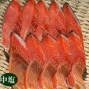 本造り紅鮭(べに鮭)10切2切真空×5紅鮭を新潟で干し上げた伝統製法 コクのある旨味 塩鮭 サケ シャケ 鮭切り身 鮭…