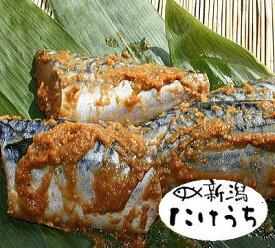 さば味噌漬け(4切) 脂のある ノルウェー産 サバを 越後味噌に 鯖味噌漬け 味噌漬け焼魚 鯖味噌煮 魚 ご飯のお供 漬魚