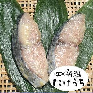 さわら西京漬け(2切)鰆(さわら)甘めの味噌に漬け込んだサワラ西京漬け【冷凍】のし紙 お歳暮 ギフト