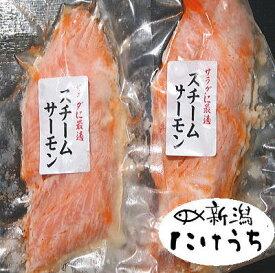 スチームサーモン 2パック 銀鮭の塩麹漬け  原料 チリ産|養殖