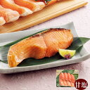 本造り鱒(ます) 甘塩 4切 トラウトサーモンを新潟で干し上げた伝統製法 鮭切り身