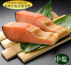 【寒風干し】本造り鮭 2切 北海道産 天然 秋鮭を中塩加減で新潟の伝統製法 寒風干しに 2切真空 冷凍便でお届け アキアジ シロサケ のし対応