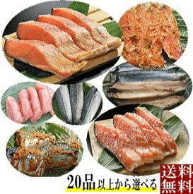 鮭 干物 選んで5品 送料無料 セレクト鮭切り身 鱒 銀鮭 サーモン 塩引き鮭 鮭 北海道 鮭 新潟 鱒味噌漬 さば味噌漬 にしん さば ほっけ あじ いわし たらこ 明太子 わかめ ギフト
