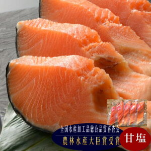 【月間優良ショップ】【干した鮭】佐渡産ふっくら銀鮭 5切...佐渡産銀鮭を甘塩でで干し上げた新潟の伝統製法 鮭切り身 冷凍便