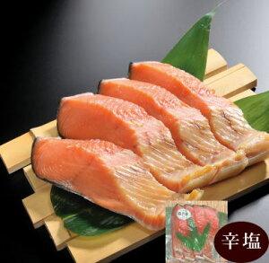 【月間優良ショップ】【寒風干し辛塩 鮭】塩引き鮭 切り身 4切...昔ながらの 辛塩 鮭 北海道産 秋鮭 を 新潟の伝統製法