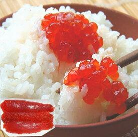 筋子(紅鮭の子) 約300グラム粒の小さい甘塩すじこ 紅子 魚卵 おにぎりの具 ギフト のし紙