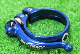 【即納】MicrOHERO 完全CNC 軽量30g アルミ合金 削り出し シートクランプ Φ41mm ブルー★ダホン(DAHON) BD-1などに★自転車 自転車パーツ
