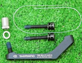 【即納】シマノ(SHIMANO) SM-MA-R140P/D 純正 140mmローター対応 ロードバイク用 ディスクブレーキ マウントアダプタ リアマウントの厚さ25mm用 Y81743250 KSMMAR140PDB