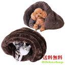 ペットベッド 冬 犬 猫 ぶくろ 保温 寝袋 ボア エコ クッション Sサイズ ブラウン グレー【洗える あったか 暖かい お…