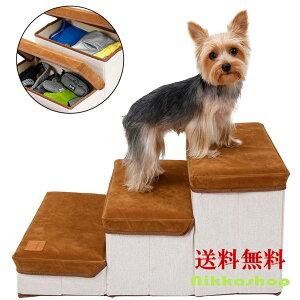 ペットステップ 3段 折りたたみ 踏み台 階段 ステップ スロープ マット 布製生地 高齢犬 シニア犬 介護 小型犬 猫用 いぬ ねこ イヌ ネコ 宅配便送料無料