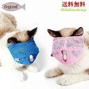 予約商品 メッシュ猫用マスク介護ケアソフトタイプ【爪ケア用品/爪きり/つめ切り/爪やすり/爪/ヤスリ/ニッパー/爪ケア…
