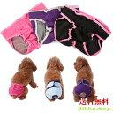 サニタリーパンツ生理パンツマナーパンツ犬服小型犬中型犬大型犬【犬用マナーベルト/マーキング対策/尿もれ/オシッコ…
