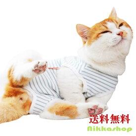 猫用術後ウェア ストライプ 猫用 術後服 猫介護服 避妊 去勢 皮膚保護 雄 雌兼【メール便送料無料】