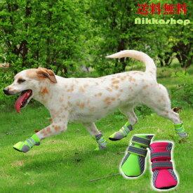 ソフトシューズ(靴)1袋4個入り(S-XLサイズ)(ピンク・グリーン)【犬の靴/犬靴シューズ/1足分4個セット/シューズ/ブーツ】【メール便送料無料】