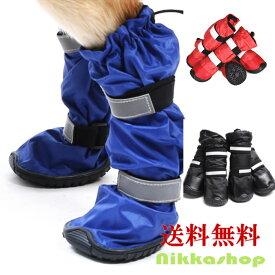 中型犬 大型犬 雪対応 ウインタースポーツシューズブーツ(靴)(XL-6XLサイズ)【犬の靴/犬靴シューズ/1足分4個セット/シューズ/ブーツ】【小型宅配便送料無料】