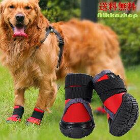 ペット用靴 ペットシューズ ドッグシューズ 防水 山登り 軽い 柔らかい 履きやすい 足首調節可 滑り止め ブーツ 散歩 雨の日 大型犬 中型犬 (2XL〜4XLサイズ)1足分4個セット【小型宅配便送料無料】