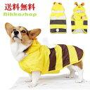 レインコート 小型犬 中型犬 春夏秋冬 みつばち なりきり(SS〜LLサイズ) 雨の日 梅雨時期 犬服 ドッグウェア ペット…