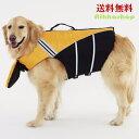 【セール/特価/返品・交換不可】 大型犬用あごのせ浮き付きライフジャケット【犬服/犬の服/冬服/ペット服/ドッグウェ…