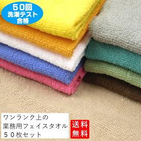 業務用 カラー フェイスタオル 240匁50枚セット 激安