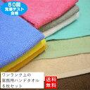 業務用 カラー おしぼり 120匁 【メール便OK】