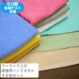業務用 カラー おしぼり 120匁50枚セット 激安