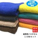 【送料無料】業務用 カラーバスタオル700匁 10枚セット
