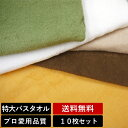 業務用 バスタオル 10枚セット特大サイズ 2000匁 激安