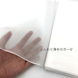 ガーゼてぬぐい1反(約9m)