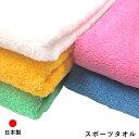 日本製 スポーツタオル