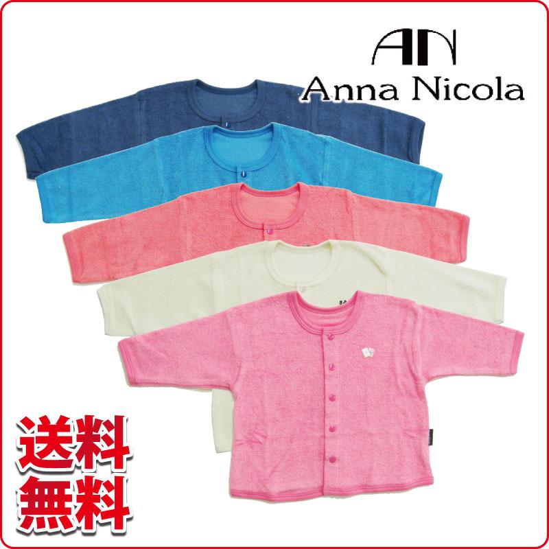 Anna Nicola(アンナニコラ)カーディガン 日本製 子供服 キッズ カーデガン ベビー服 長袖 男の子 女の子