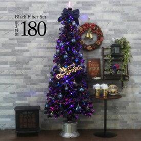 クリスマスツリー おしゃれ 北欧 180cmブラックファイバーツリー 特価 オーナメントセット スリム ornament Xmas tree oriental S
