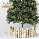 [ポイント10倍★10/25 10:00~11/01 09:59]クリスマスツリー 北欧 おしゃれ オーナメント ウッドフェンス ツリースカー…