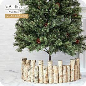 【只今店内全品P5倍】クリスマスツリー 北欧 おしゃれ オーナメント 飾り ウッドフェンス ツリースカート 木製 フレーム クリスマス 白樺