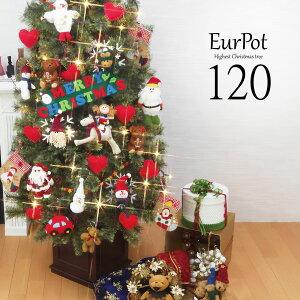 クリスマスツリー おしゃれ 北欧 120cm 高級 オーナメントセット LED付き ツリー ヌードツリー ornament Xmas tree EurPot ドール doll S