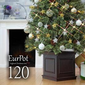 クリスマスツリー おしゃれ 北欧 120cm 高級 ヨーロッパトウヒツリー オーナメントセット ツリー ヌードツリー ornament Xmas tree EurPot ベツレヘムの星 S