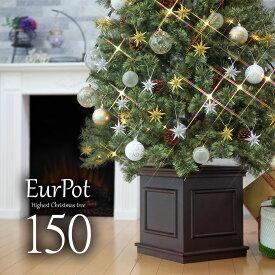 クリスマスツリー おしゃれ 北欧 150cm 高級 ヨーロッパトウヒツリー オーナメント 飾り セット ツリー ヌードツリー ornament Xmas tree EurPot ベツレヘムの星 S