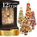 クリスマスツリー 北欧 おしゃれ フィルムポットスリムツリーセット180cm ポットツリー オーナメント 飾り セット LED…