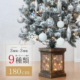クリスマスツリー おしゃれ 北欧 180cm 高級 フィルムポットツリー LED付き オーナメント 飾り セット ツリー スリム ornament Xmas tree south 1
